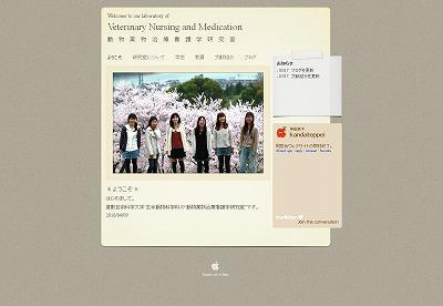 生命動物科学科 神田研究室の近況について