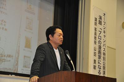 山田貴敏先生