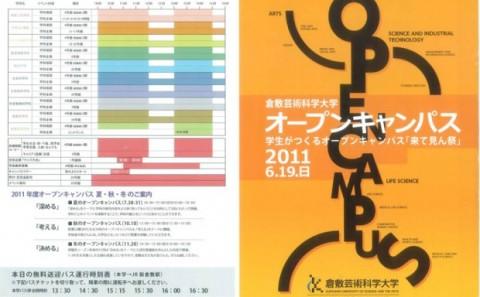 学生がつくるオープンキャンパス「来て見ん祭2011」についてvol.1