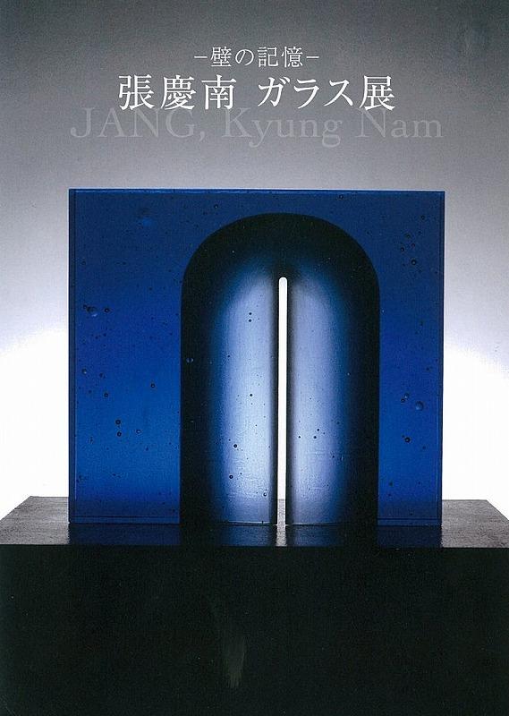 -壁の記憶- 張 慶南 ガラス展