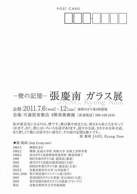 張 慶南 ガラス展 -壁の記憶- DM表