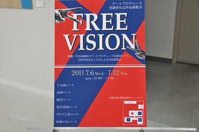 芸術学部展示スペース「ZONE」についてvol.2