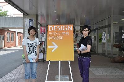 デザイン学科企画