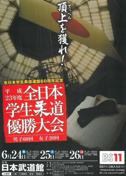 全日本学生柔道優勝大会