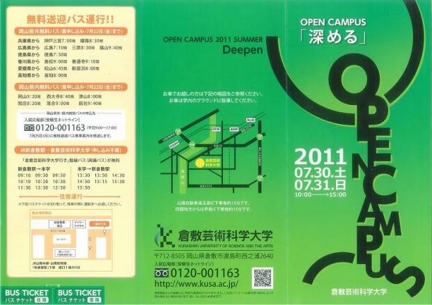 オープンキャンパスリーフレット表