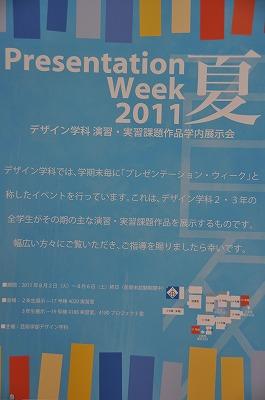 PRESENTATION WEEK 2011夏