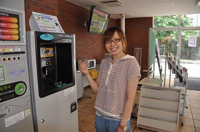 10円返金