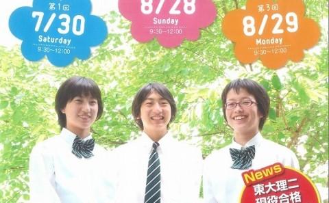 岡山理科大学附属中学校オープンスクールについて