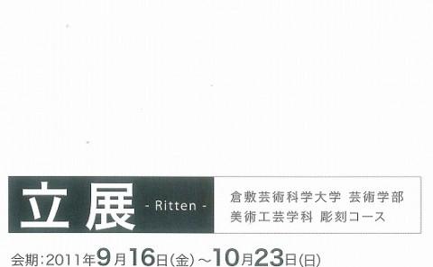 立展-Ritten-について