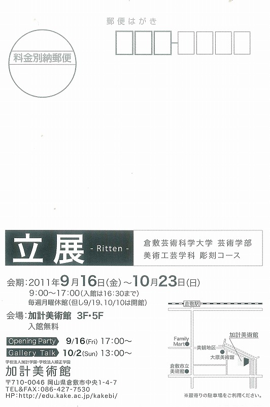 立展-Ritten- 郵便はがき