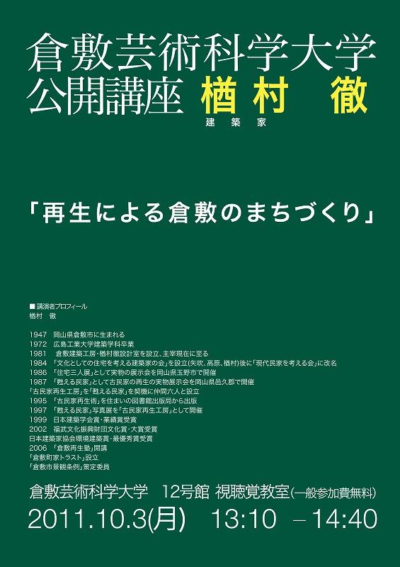 芸術学部公開講座「再生による倉敷のまちづくり」