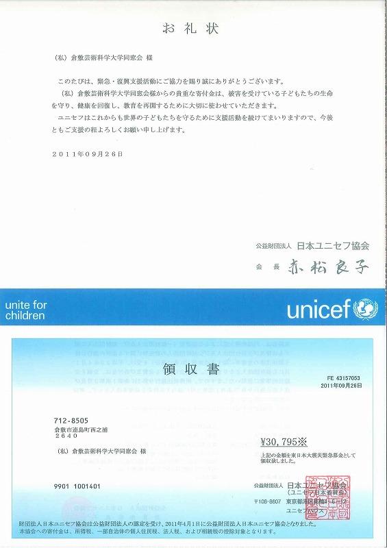 日本ユニセフ協会からのお礼状