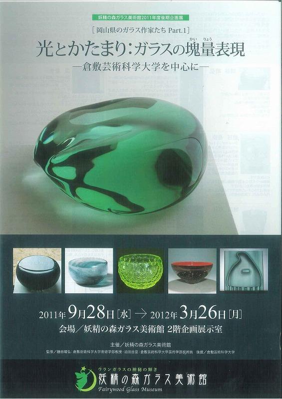 光とかたまり:ガラスの塊量表現