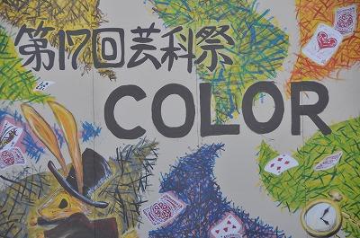 2011芸科祭開催中!!