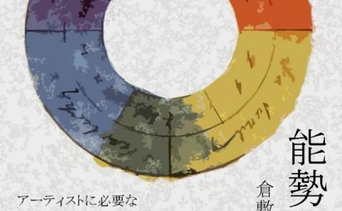 公開講座「アーティストに必要なゲーテ色彩論とその系譜」