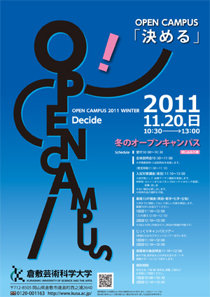 OPEN CAMPUS「決める」