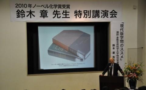 2010年ノーベル化学賞受賞 鈴木 章 先生 特別講演会について