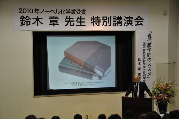 鈴木章先生特別講演会