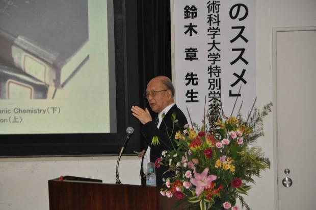 本学特別栄誉教授 鈴木章先生