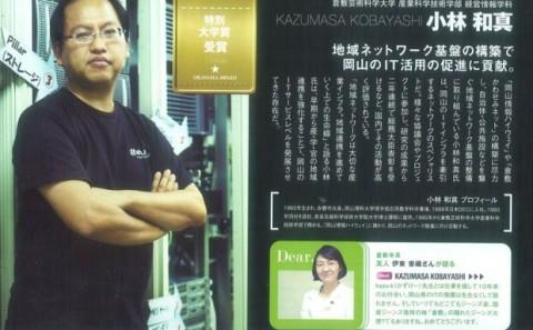 2011年、最も輝いた岡山人。1/29倉敷芸術科学大学