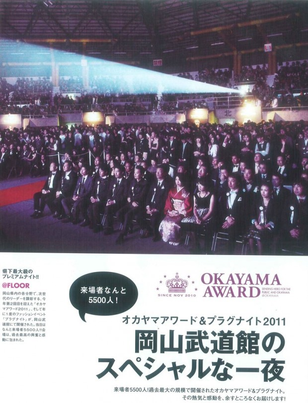 OKAYAMA AWARD2011授賞式の様子