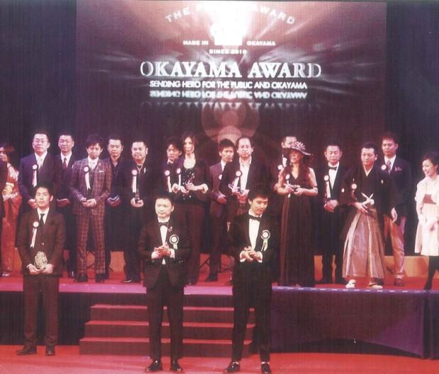 OKAYAMA AWARD