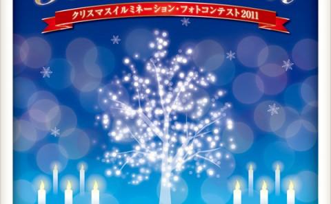 【終了】クリスマスイルミネーション・フォトコンテスト2011
