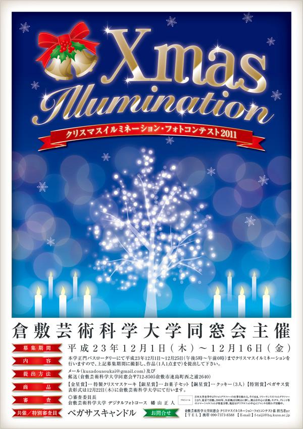 クリスマスイルミネーション・フォトコンテスト2011