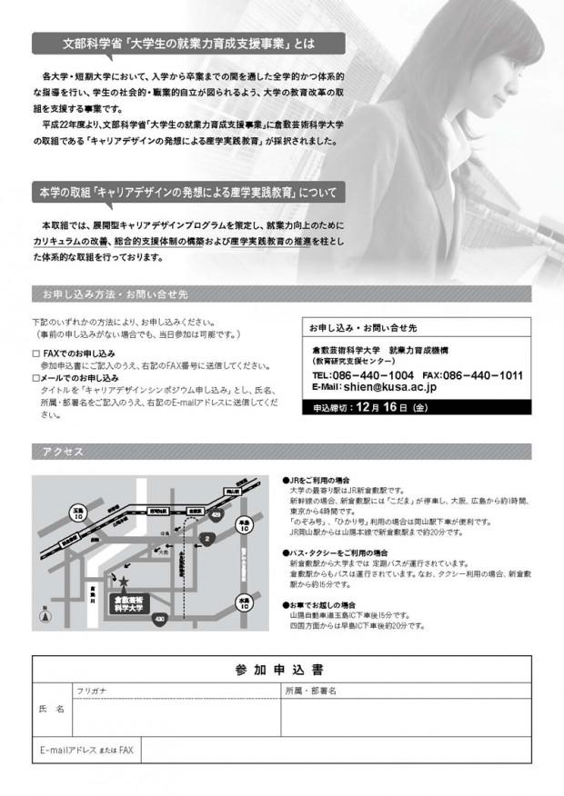 キャリアデザインシンポジウム参加申込書