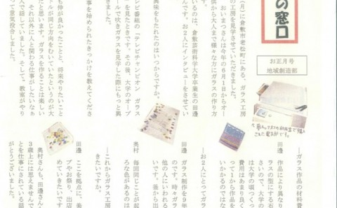 玉島信用金庫社内報について