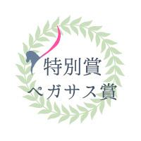 特別賞ペガサス賞
