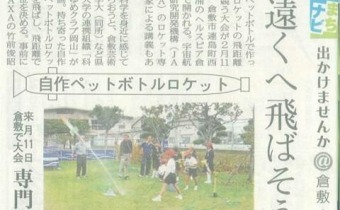 平成24年1月27日(金)山陽新聞朝刊の記事について