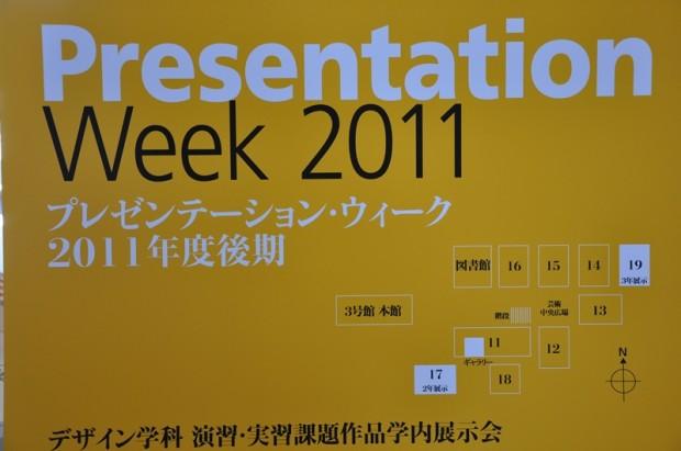 Presentation Week2011後期