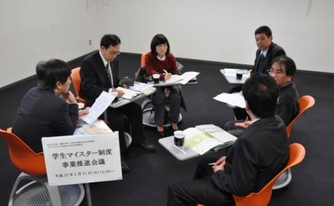 学生マイスター制度事業推進会議の開催について