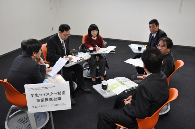 学生マイスター制度事業推進会議