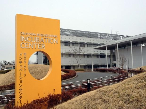 岡山リサーチパークインキュベーションセンター