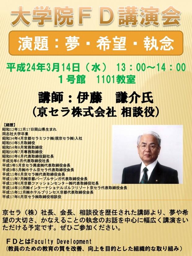 大学院FD講演会「夢・希望・執念」チラシ