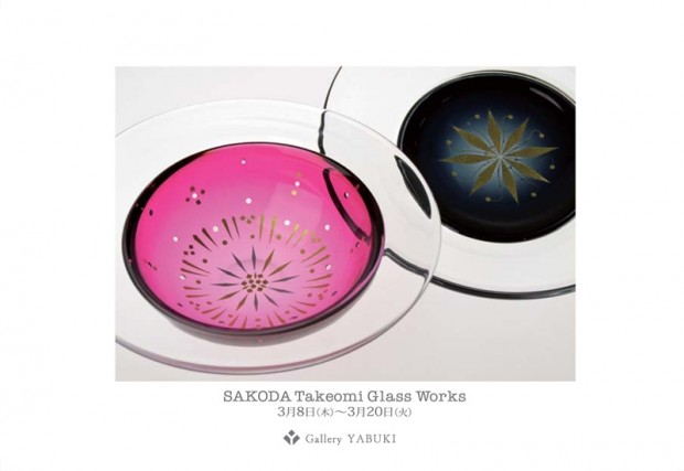 SAKODA Takeomi Glass Works