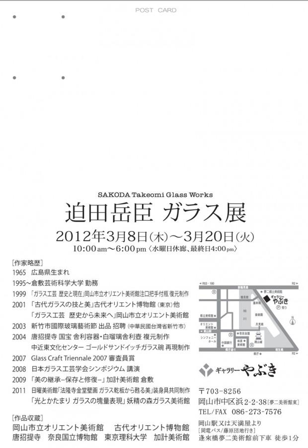 迫田岳臣 ガラス展