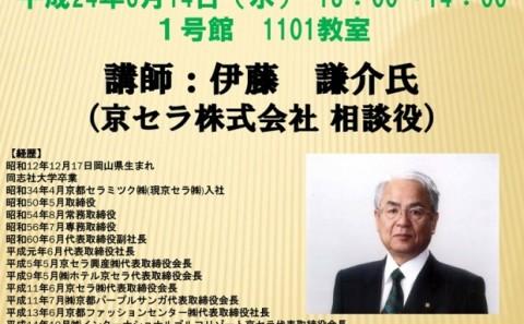大学院FD講演会が開催されました。