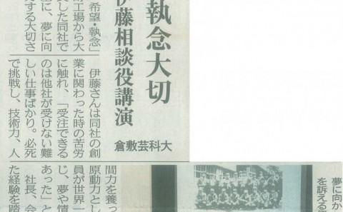 平成24年3月15日(木)山陽新聞(倉敷市都市圏版)掲載記事について