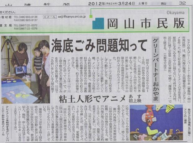 山陽新聞(岡山市民版)