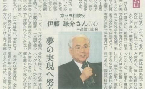平成24年3月24日(土)山陽新聞掲載記事について