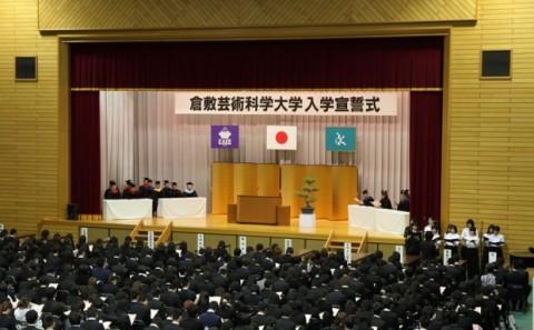 平成24年度入学宣誓式の開催について