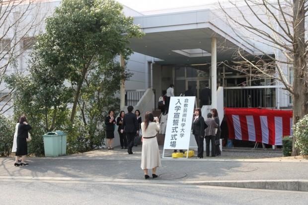 入学宣誓式式場前