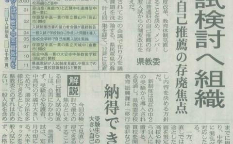 本学、小山 悦司教授が入試制度研究委員会メンバーに
