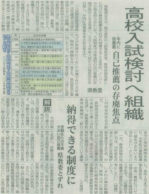 山陽新聞朝刊記事