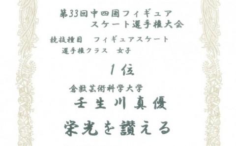 第33回中四国フィギュアスケート選手権大会について
