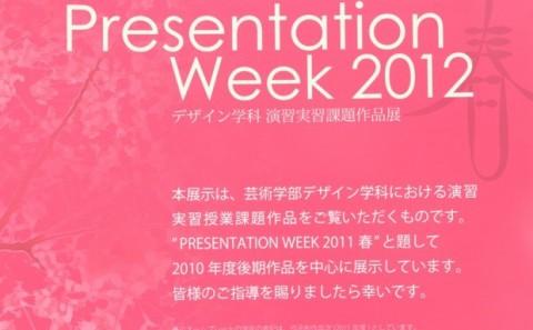 Presentation Week2012春開催中!!