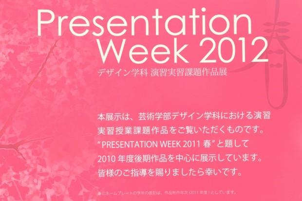 Presentation Week2012春